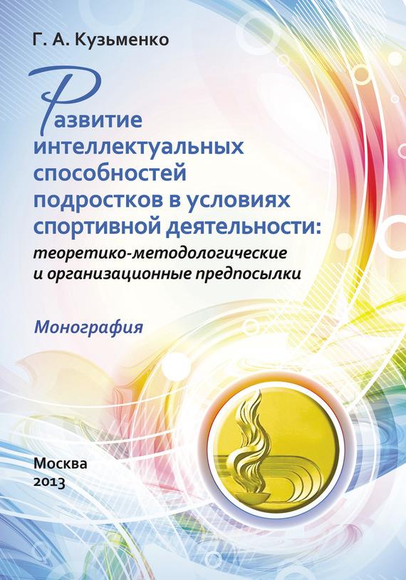 Г. А. Кузьменко бесплатно