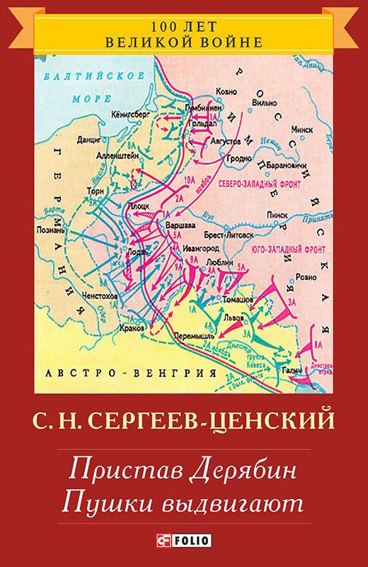 занимательное описание в книге Сергей Николаевич Сергеев-Ценский