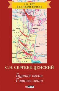 Сергеев-Ценский, Сергей Николаевич  - Бурная весна. Горячее лето