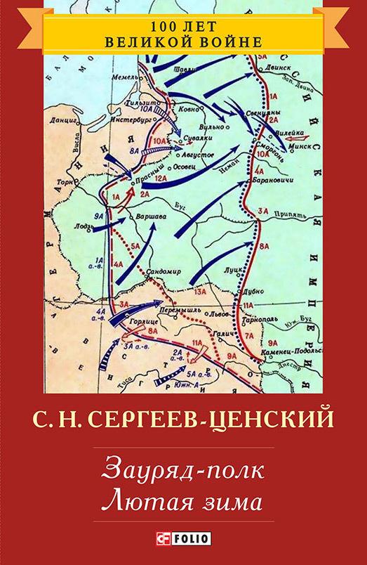 Зауряд-полк. Лютая зима