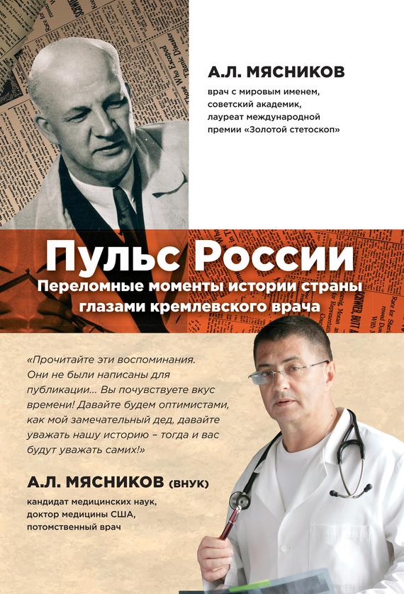 Скачать Пульс России: переломные моменты истории страны глазами кремлевского врача быстро