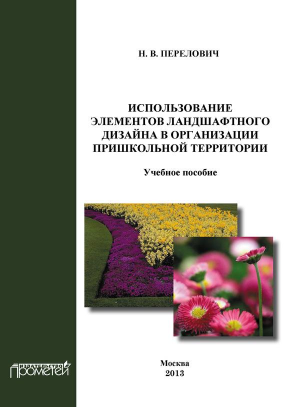 Н. В. Перелович бесплатно