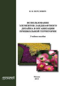Перелович, Н. В.  - Использование элементов ландшафтного дизайна в организации пришкольной территории