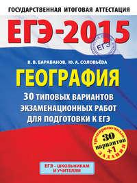 Барабанов, В. В.  - ЕГЭ-2015. География. 30 типовых вариантов экзаменационных работ для подготовки к ЕГЭ