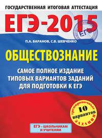 Баранов, П. А.  - ЕГЭ-2015. Обществознание. Самое полное издание типовых вариантов заданий для подготовки к ЕГЭ