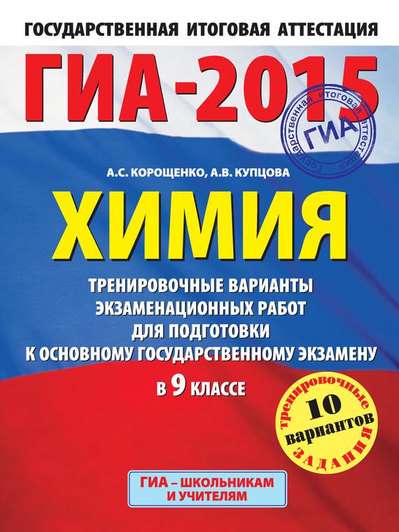 занимательное описание в книге А. С. Корощенко
