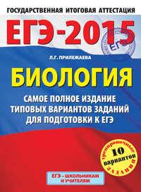 Прилежаева, Л. Г.  - ЕГЭ-2015. Биология. Самое полное издание типовых вариантов заданий для подготовки к ЕГЭ
