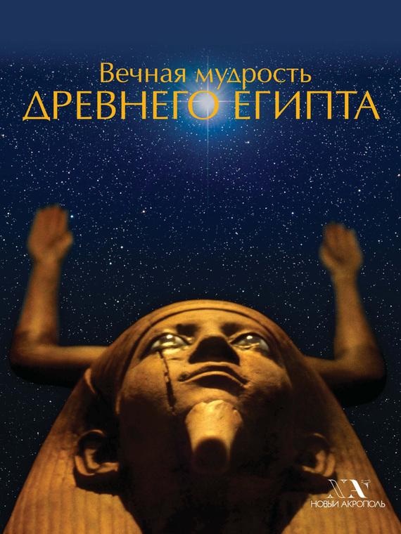 Скачать Вечная мудрость Древнего Египта бесплатно Автор не указан