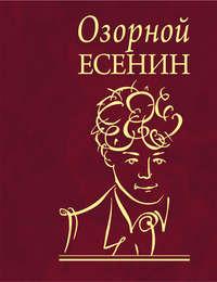 - Озорной Есенин