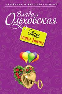 Ольховская, Влада  - Стань моим Богом