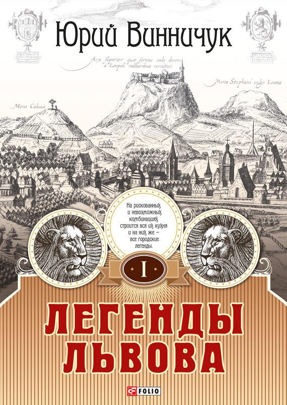 Юрий Винничук Легенды Львова. Том 1 юрий винничук аптекар