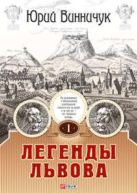 Винничук, Юрий  - Легенды Львова. Том 1