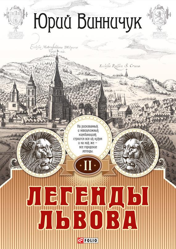 Юрий Винничук Легенды Львова. Том 2 юрий винничук аптекар