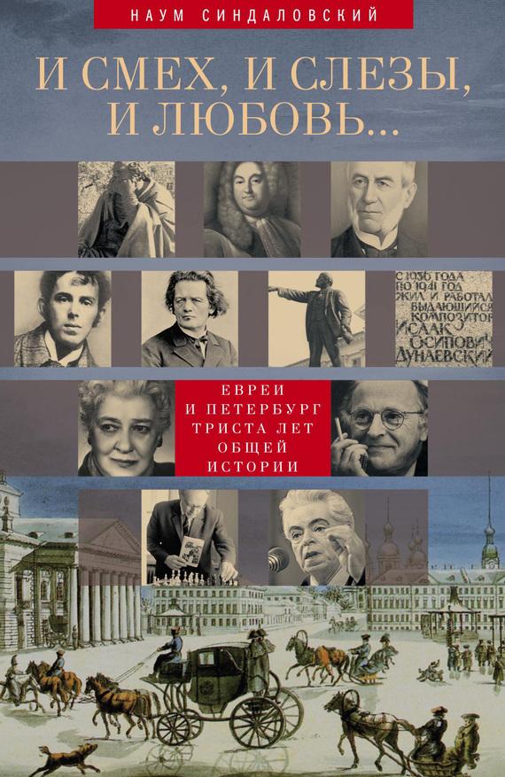 И смех, и слезы, и любовь Евреи и Петербург: триста лет общей истории случается активно и целеустремленно
