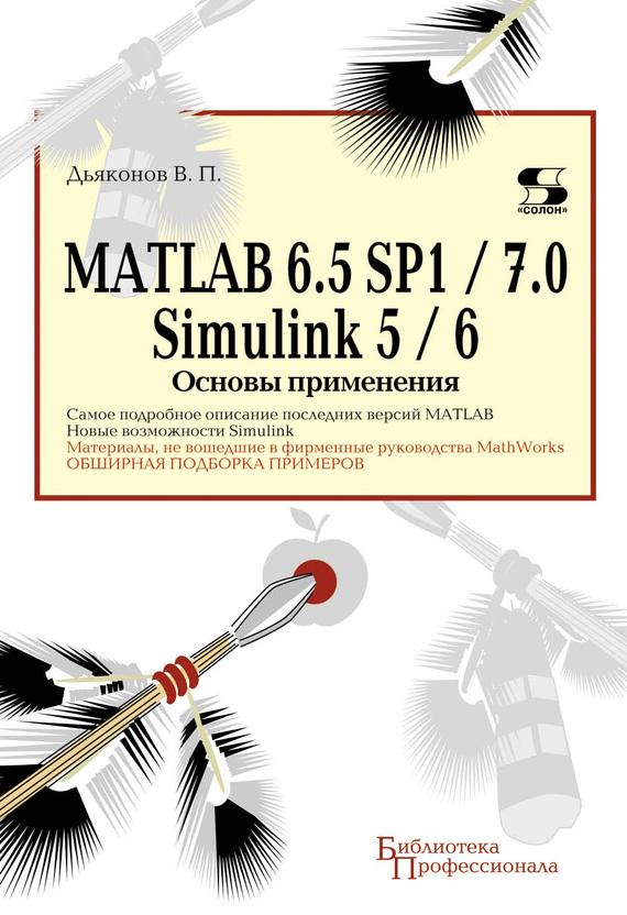 В. П. Дьяконов MATLAB 6.5 SP1/7.0 + Simulink 5/6. Основы применения color image watermarking using matlab
