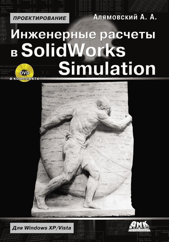 Андрей Алямовский Инженерные расчеты в SolidWorks Simulation solidworks 2013实例宝典(也适合2012版)(附dvd光盘2张)