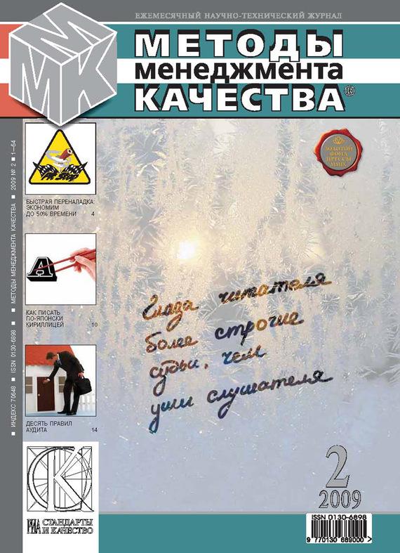 Отсутствует Методы менеджмента качества № 2 2009 журнал пушкин 4 2009