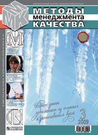 Отсутствует - Методы менеджмента качества № 3 2009