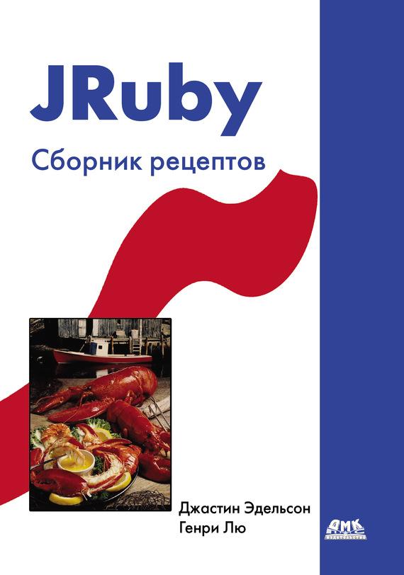 Джастин Эдельсон JRuby. Сборник рецептов сэм руби rails 4 гибкая разработка веб приложений