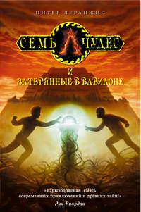 Леранжис, Питер  - Семь чудес и затерянные в Вавилоне