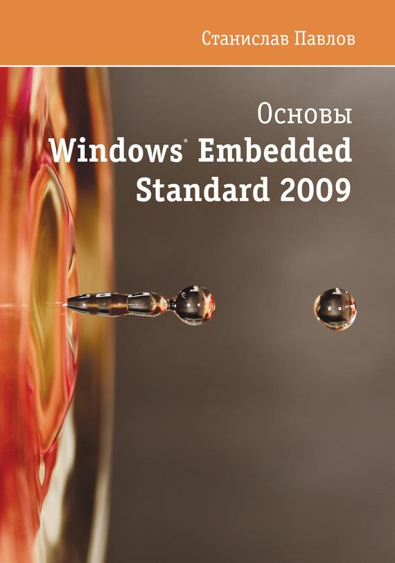 Станислав Павлов Основы Windows Embedded Standard 2009 книга для записей с практическими упражнениями для здорового позвоночника