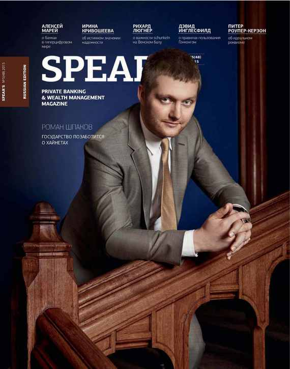 Отсутствует Spear's Russia. Private Banking & Wealth Management Magazine. №05/2015 risk important part of banking management