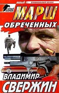 цена на Владимир Свержин Марш обреченных