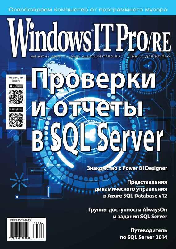 Открытые системы Windows IT Pro/RE №06/2015 открытые системы windows it pro re 11 2014