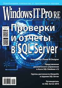 - Windows IT Pro/RE №06/2015