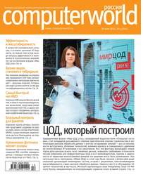 системы, Открытые  - Журнал Computerworld Россия /2015