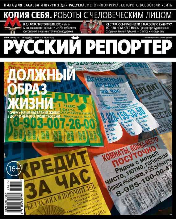Отсутствует Русский Репортер №13/2015 русский инструмент