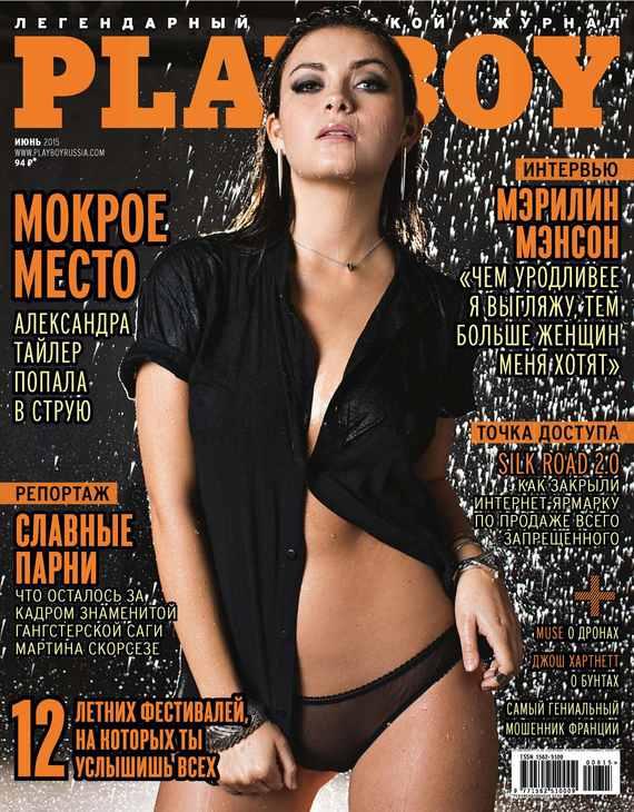 Playboy№ 06/2015