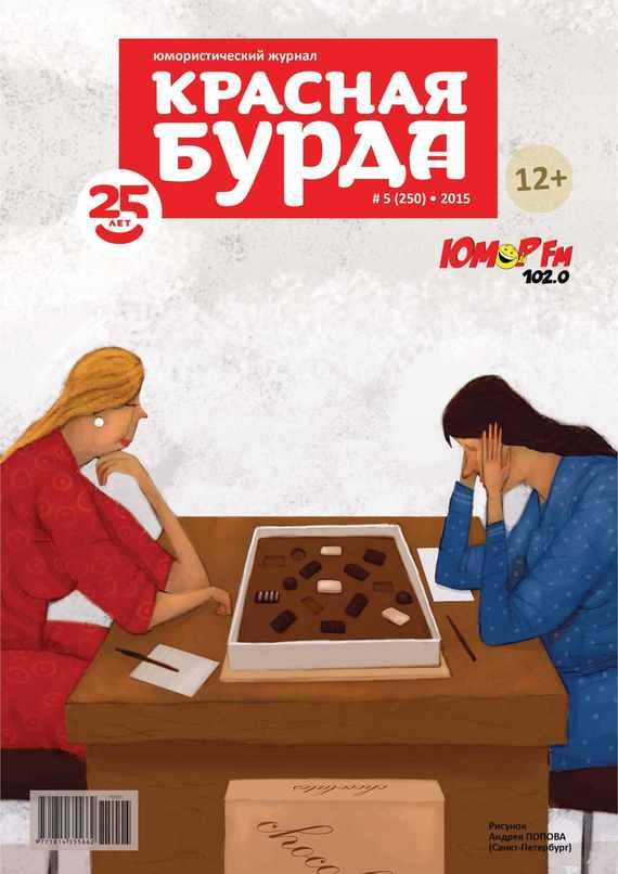 Красная бурда. Юмористический журнал №04/2016