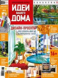 «Бурда», ИД  - Практический журнал «Идеи Вашего Дома» &#847006/2015