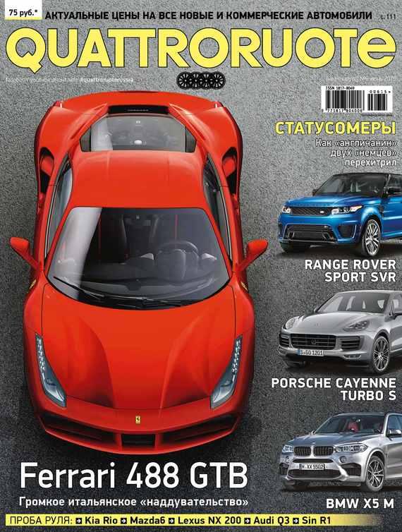 ИД «Бурда» Quattroruote №06/2015 ид бурда журнал новый дом 06 2015
