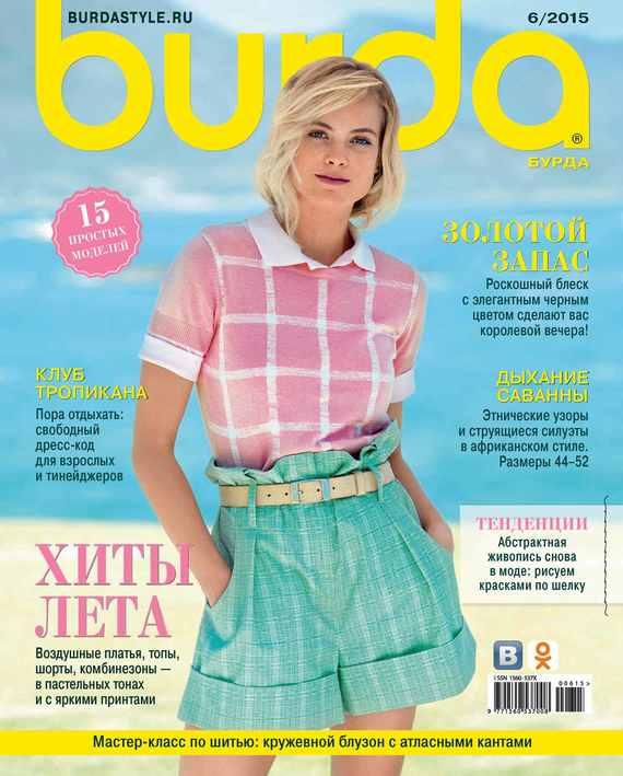 ИД «Бурда» Burda №06/2015 журнал burda купить в санкт петербурге