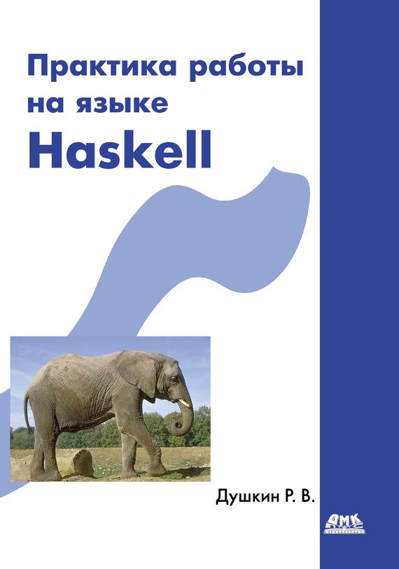 Практика работы на языке Haskell изменяется неторопливо и уверенно
