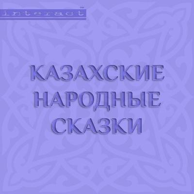 Народное творчество Казахские народные сказки алтай батыр где в петербурге