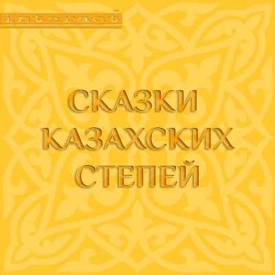 Народное творчество Сказки казахских степей комлев и ковыль