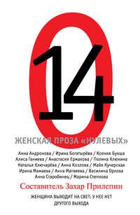 Ключарёва, Наталья  - 14. Женская проза «нулевых»