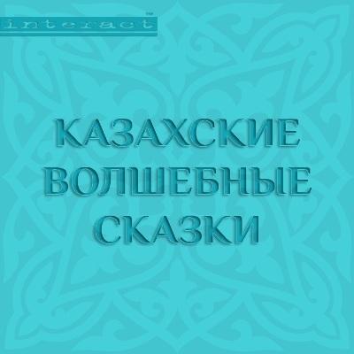 Народное творчество Казахские волшебные сказки волк и бабочка