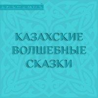 творчество, Народное  - Казахские волшебные сказки