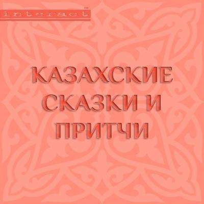 Казахские сказки и притчи