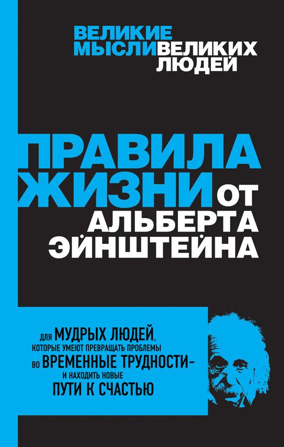 книги эксмо правила жизни от альберта эйнштейна Аллан Перси Правила жизни от Альберта Эйнштейна