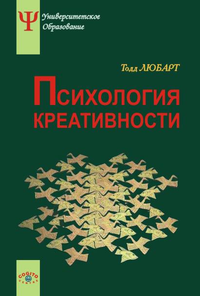 К. Муширу - Психология креативности