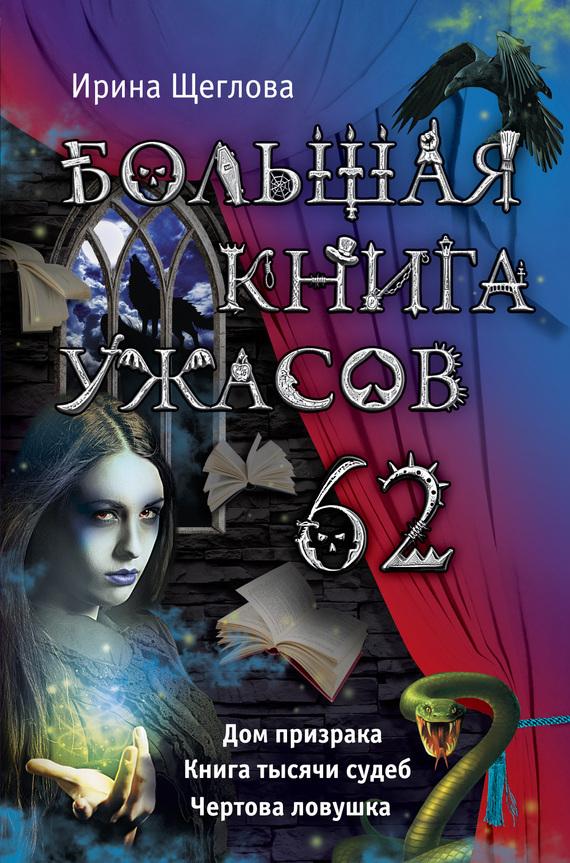 Скачать Большая книга ужасов - 62 сборник бесплатно Ирина Щеглова