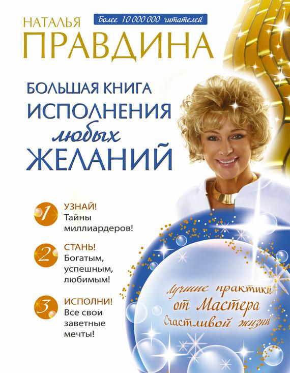 Наталья Правдина Большая книга исполнения любых желаний наталья пирогова большая свадебная книга