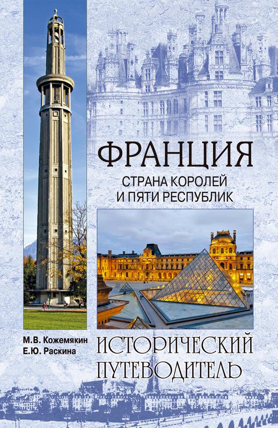 читать книгу Елена Раскина электронной скачивание
