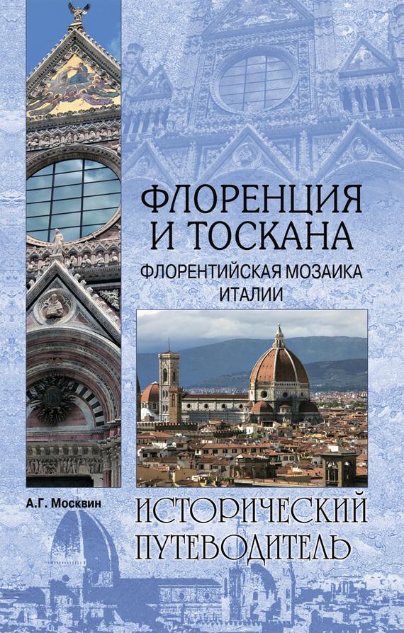 А. Г. Москвин Флоренция и Тоскана. Флорентийcкая мозаика Италии