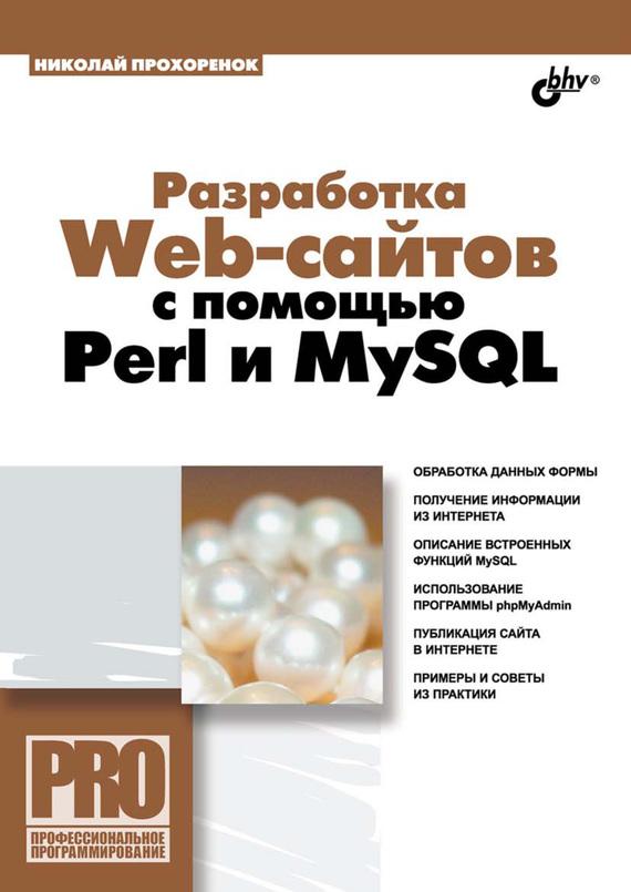 Николай Прохоренок Разработка Web-сайтов  помощью Perl  MySQL